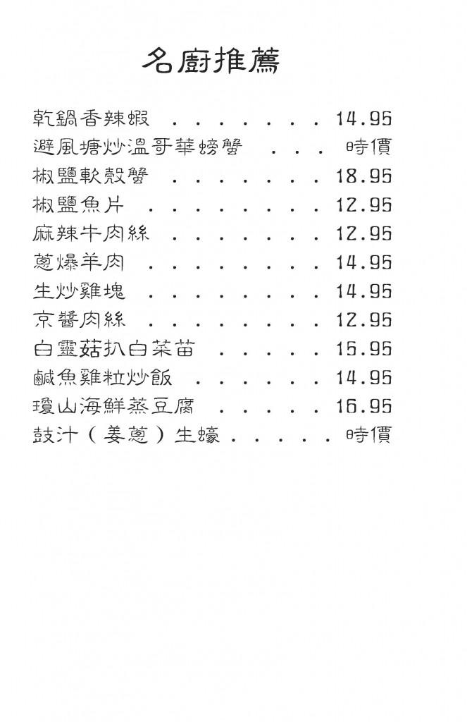 ChineseMenu 092815_Page_01