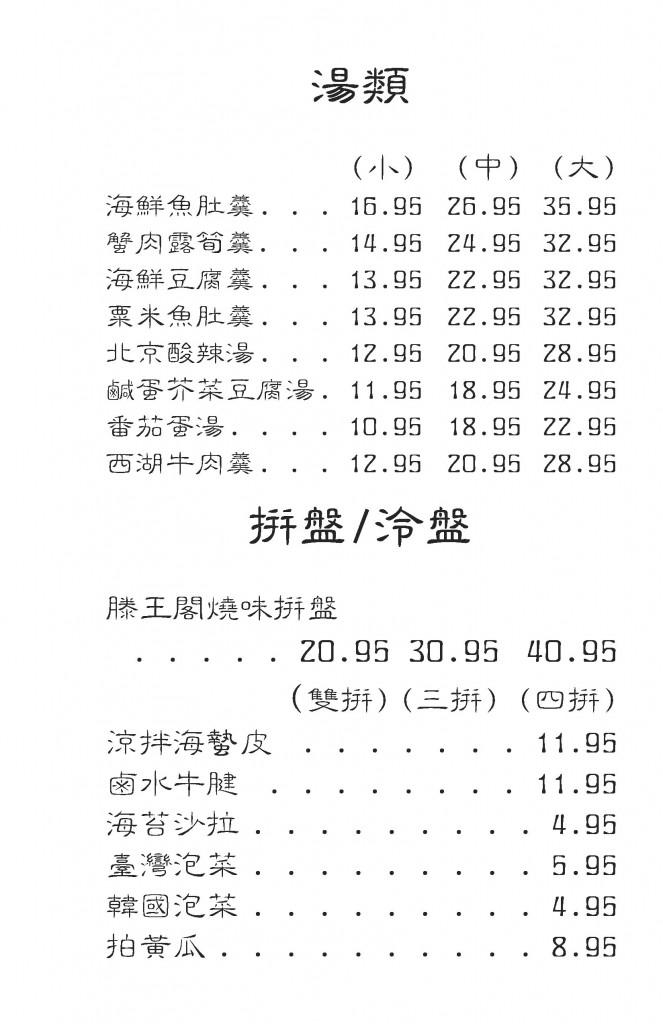 ChineseMenu 092815_Page_02