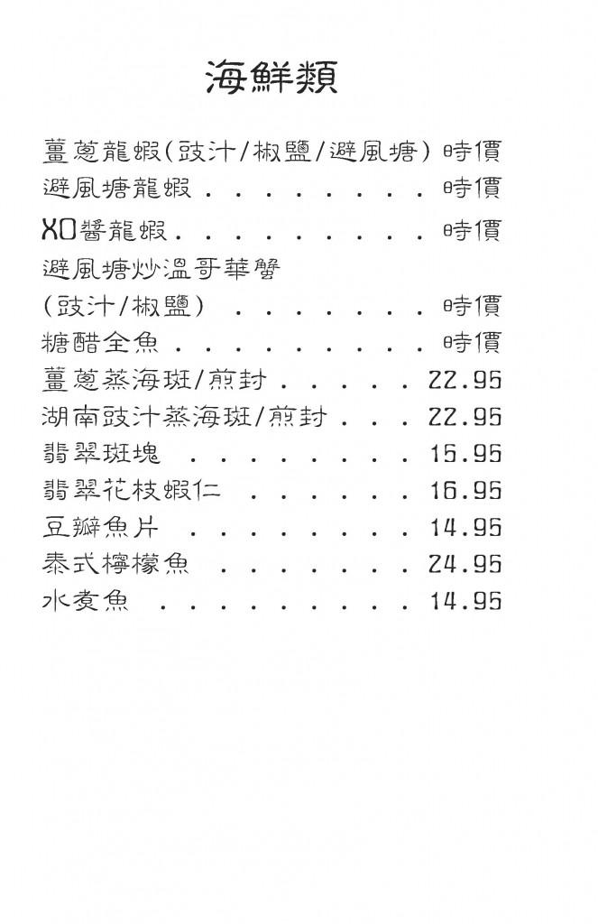 ChineseMenu 092815_Page_03