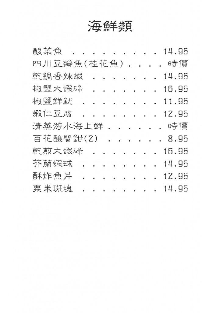 ChineseMenu 092815_Page_04