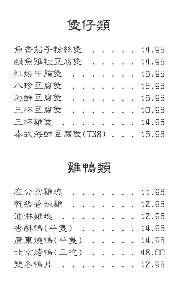 ChineseMenu 092815_Page_05