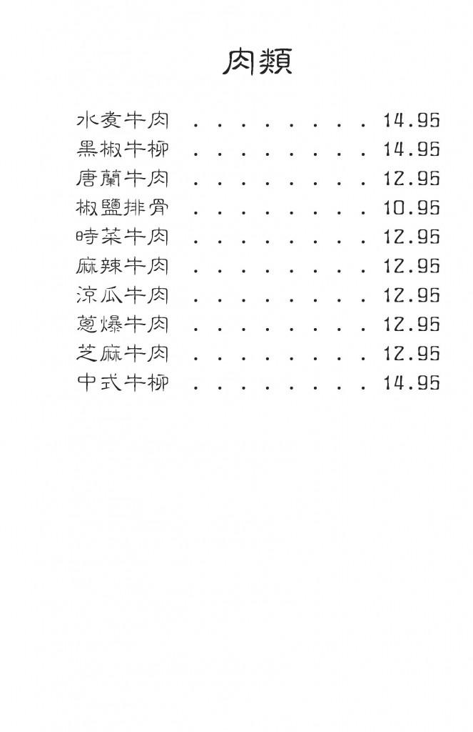 ChineseMenu 092815_Page_06