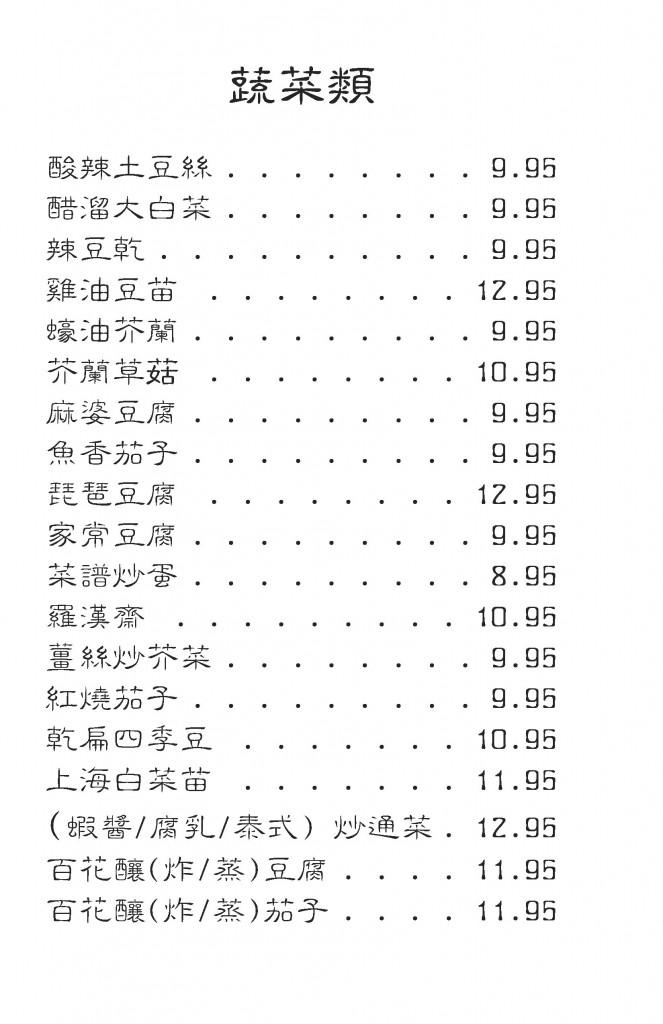ChineseMenu 092815_Page_07