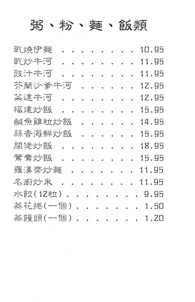 ChineseMenu 092815_Page_09