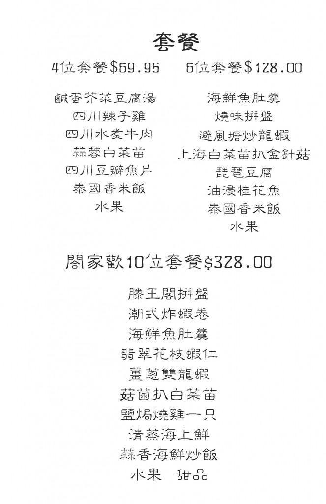 ChineseMenu 092815_Page_10