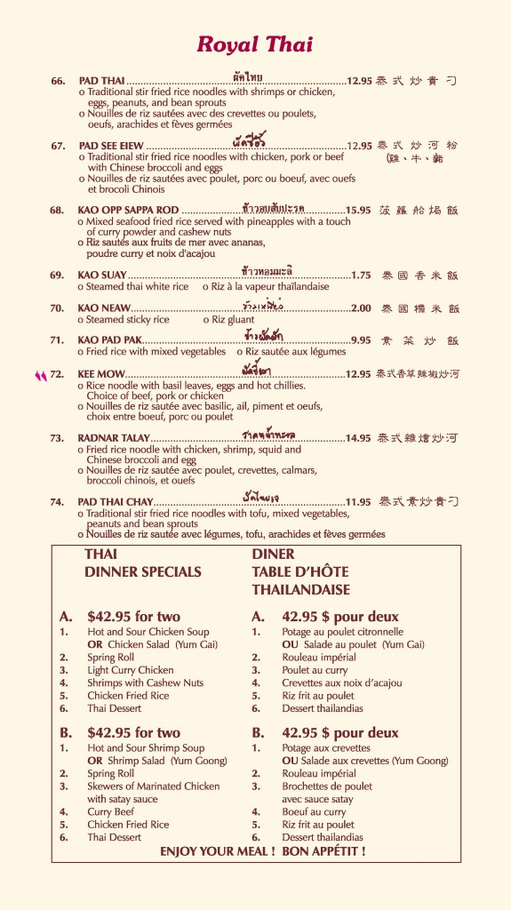 RoyalThaiPAlaisImperial_Menu_020817_Plate_Page_15